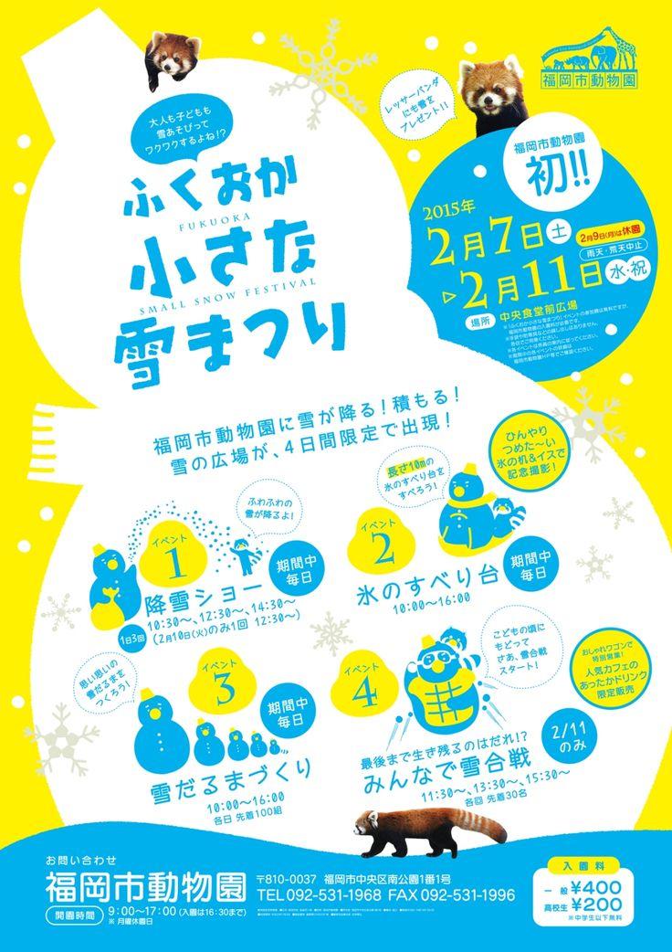 福岡市動物園|動物園に雪が降る!『ふくおか小さな雪まつり』開催(2/7-11)