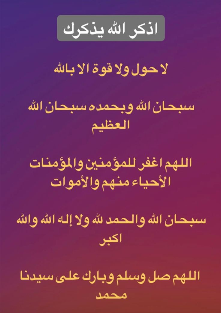 Pin By Nourhene Sghaier On اذكارات Islamic Quotes Islamic Teachings Islamic Quotes Quran