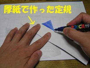 厚紙で作った定規を使うと便利
