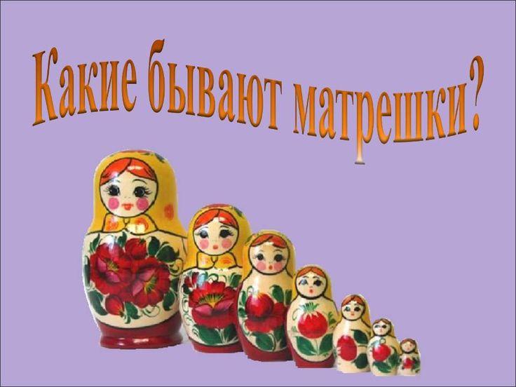 Ярмарка русской народной игрушки