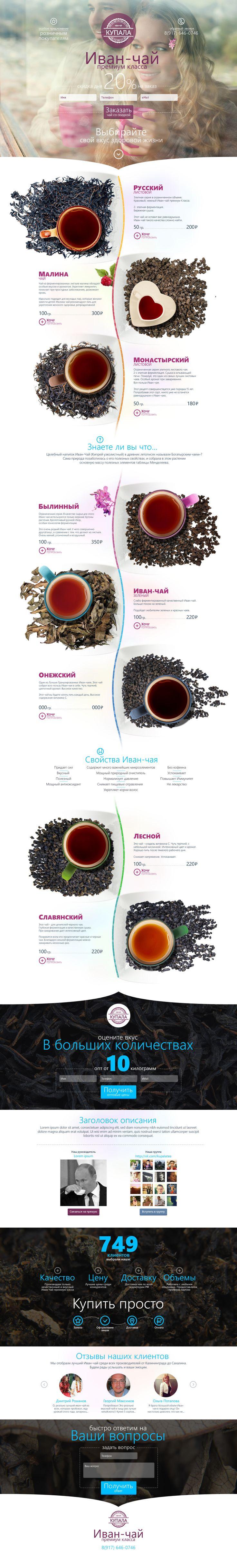 Заказать Landing Page Иван - чай, создание лендинг пейдж с уникальным дизайном