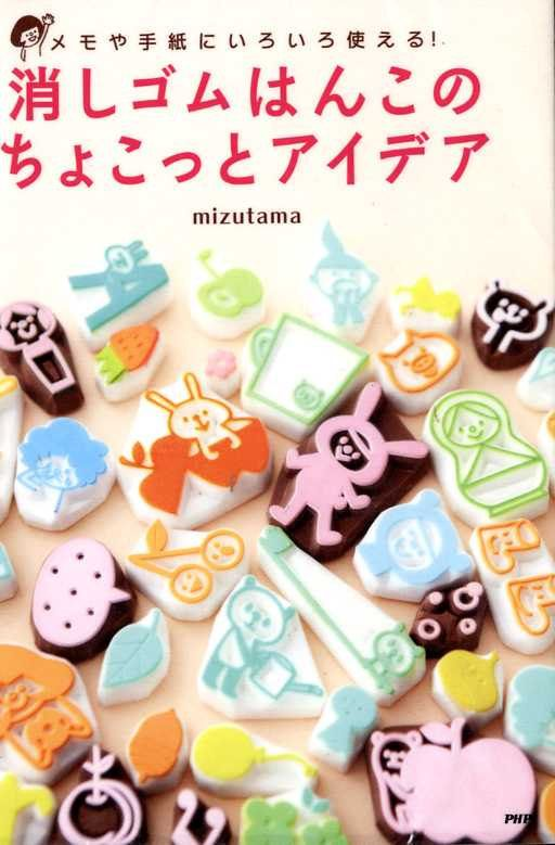 Mizutama's Eraser Stamp Design Ideas - Japanese Craft Book