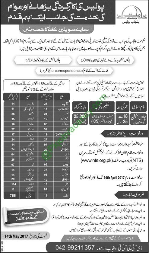 Punjab Police Jobs 2017 NTS Latest Advertisement as Civilian Police Station Assistant
