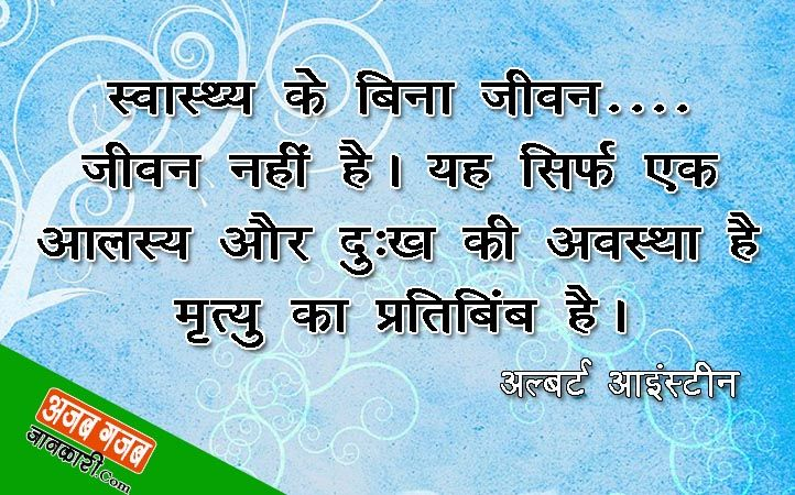 Famous health quotes in hindi Health quotes