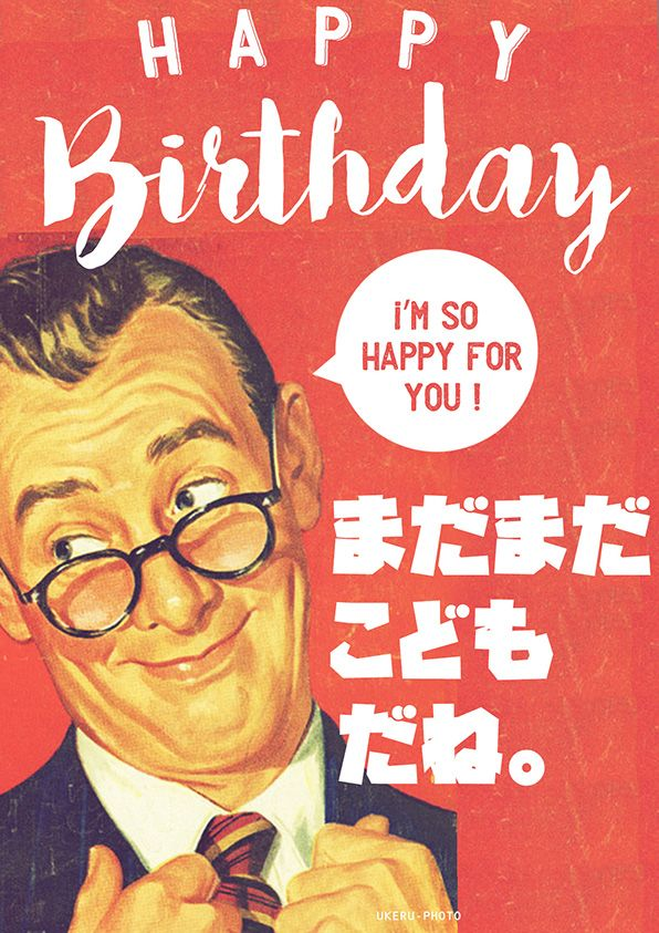 友達のお誕生日に送るおもしろメッセージお祝い画像 おめでとう 画像 誕生日おめでとう メッセージ おもしろメッセージ