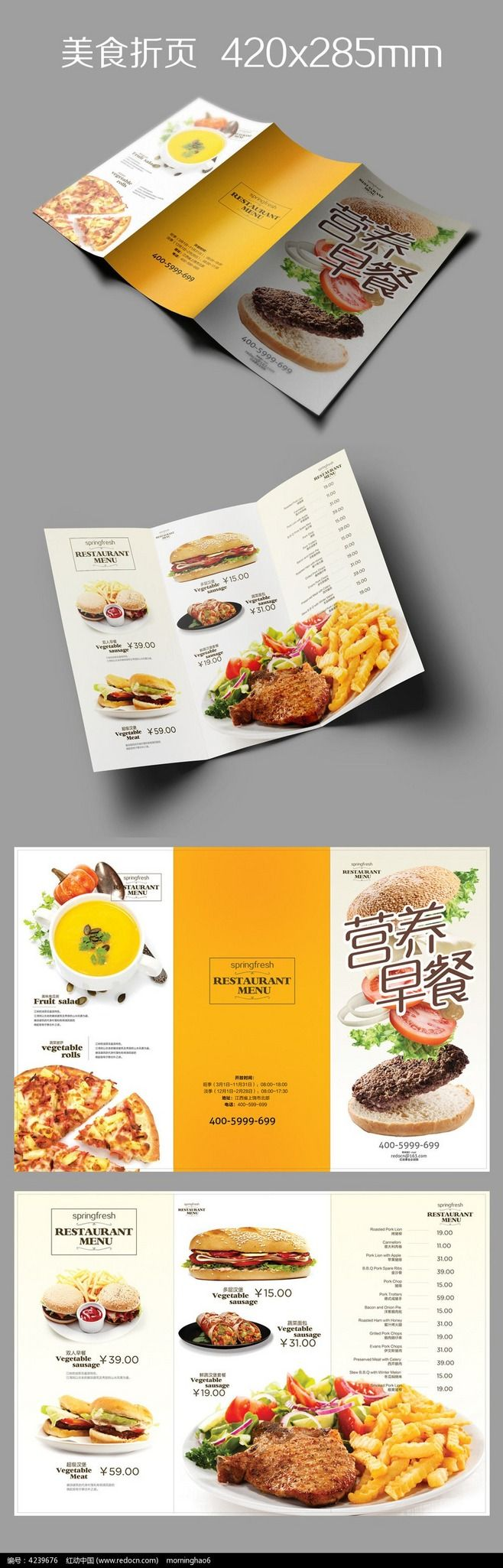 营养早餐美食折页设计图片