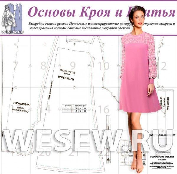 Готовая выкройка платья из эластичного материала Ог 92-98-100 см https://wesew.ru/page/gotovaja-vykrojka-platja-iz-elastichnogo-materiala-og-92-98-100-sm