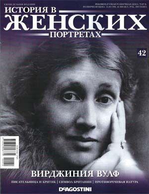 История в женских портретах № 42 (2013) Вирджиния Вулф