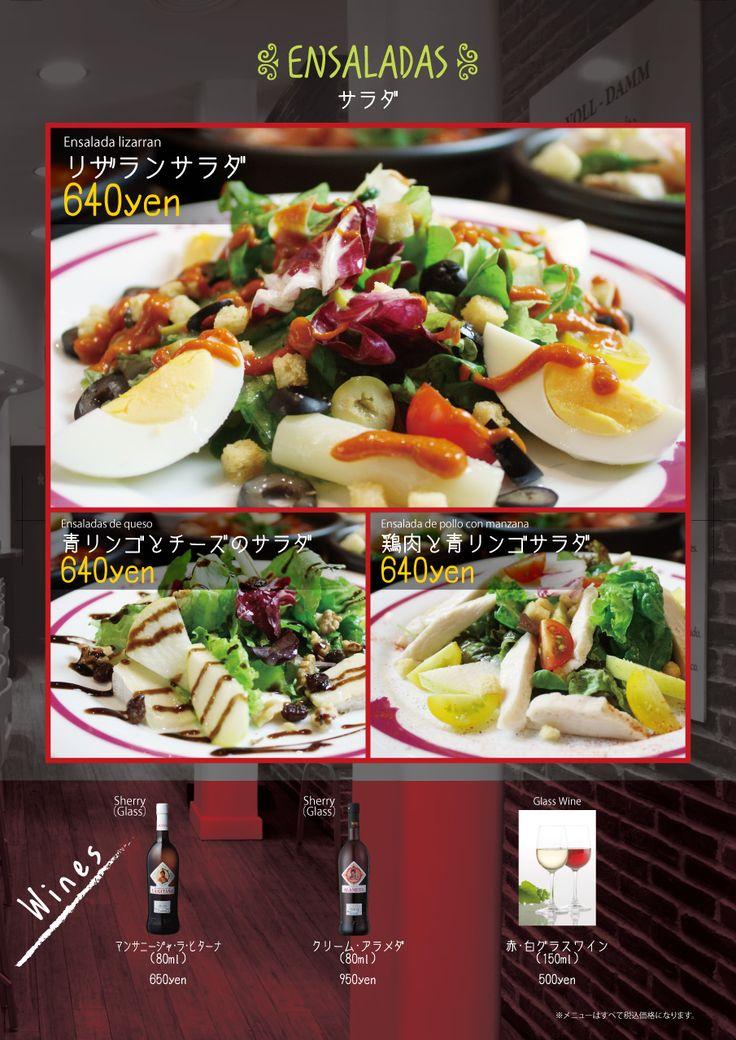 リザラン赤坂のグランドメニュー:サラダ、ワイン。