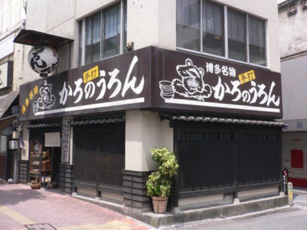 福岡のうどんは柔らかい、コシがないのが特徴です。タモリさんも惚れこみ東京に出店するために出資したうどんの名店や九州人に愛されるリーズナブルなお店をご紹介します。