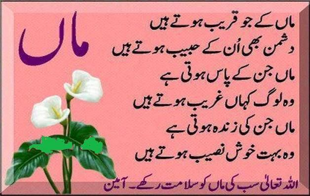 Image Result For Happy Mothers Day Cards Urdu Mother Poems Happy Mothers Day Poem Mothers Day Poems