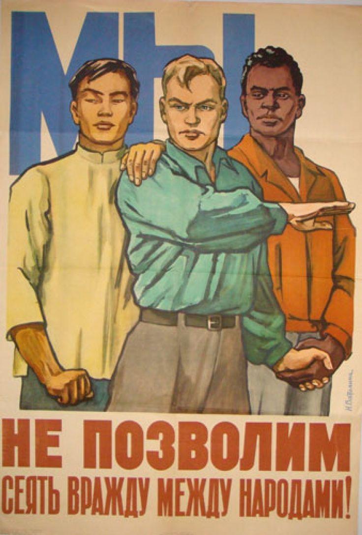 Дружба народов картинки плакаты, день рождения наталии