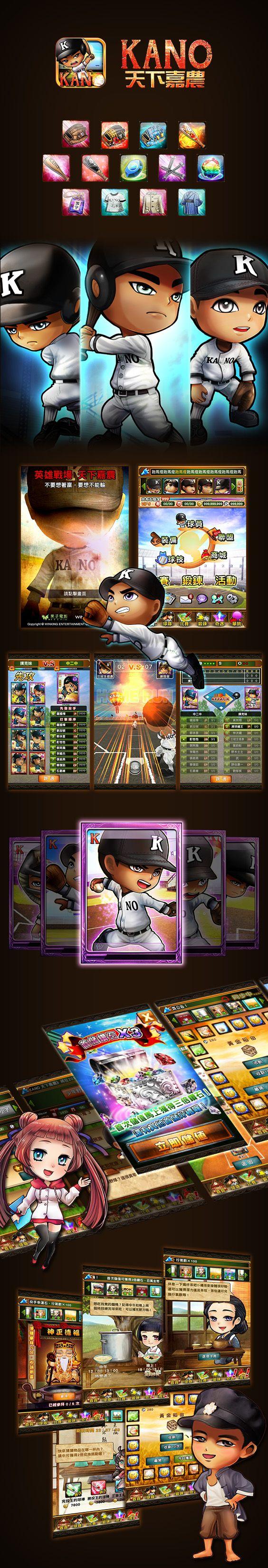 Game ui / KANO 同名手遊 UI design #Baseball