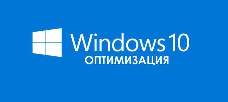 Оптимизация Windows 10  ●Совет №1 (Текст взят с официального сайта Майкрософт) Средство устранения проблем с производительностью Сначала следует запустить средство устранения проблем с производительностью, которое может автоматически находить и устранять проблемы. Это средство проверяет параметры, которые могут замедлять работу компьютера, например, количество пользователей, вошедших в систему, и число одновременно запущенных программ. Откройте средство устранения неполадок с…