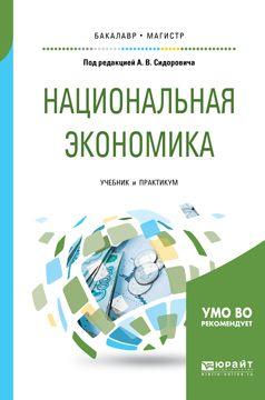 Магазин книг: Национальная экономика. Учебник и практикум для бакалавриата и магистратуры Маргариты Анатольевны Прокофьевой. Сумма: 999.00 руб.