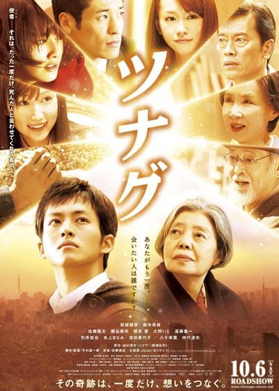 映画『ツナグ』 - シネマトゥデイ TSUNAGU (C) 2012 「ツナグ」製作委員会