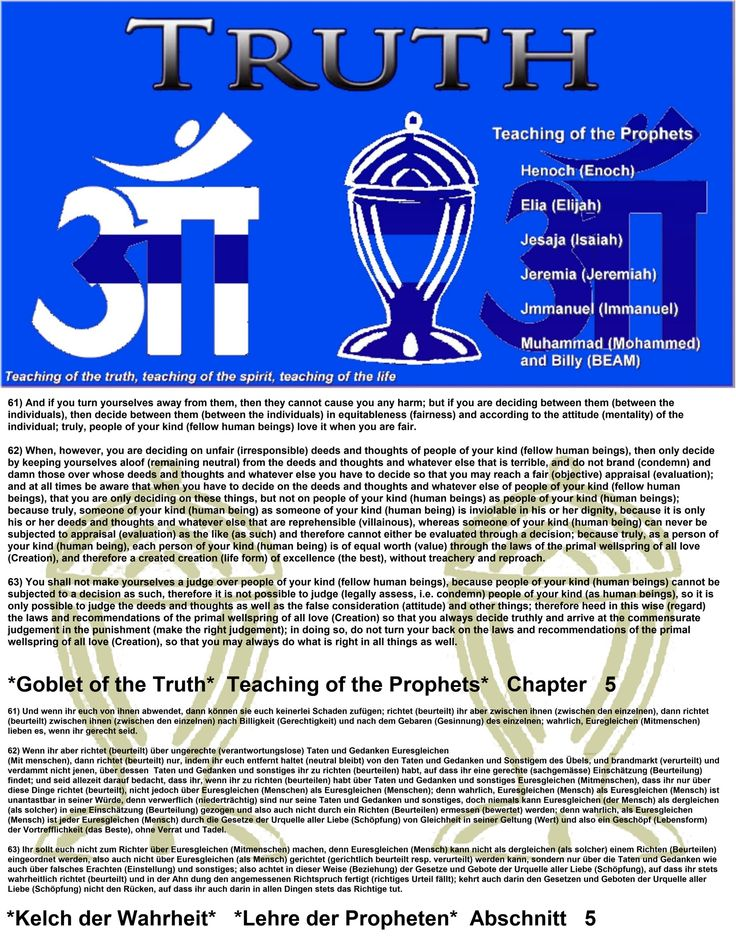 63) You shall not make yourselves a judge over people of your kind (fellow human beings), because people of your kind (human beings) cannot be subjected to a decision as such, therefore it is not possible to judge (legally assess, i.e. condemn) people of your kind (as human beings)--