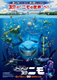 """「ファインディング・ニモ 3D」 """"Finding Nemo 3D"""""""