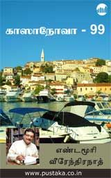 Casanova - 99 - Tamil eBook