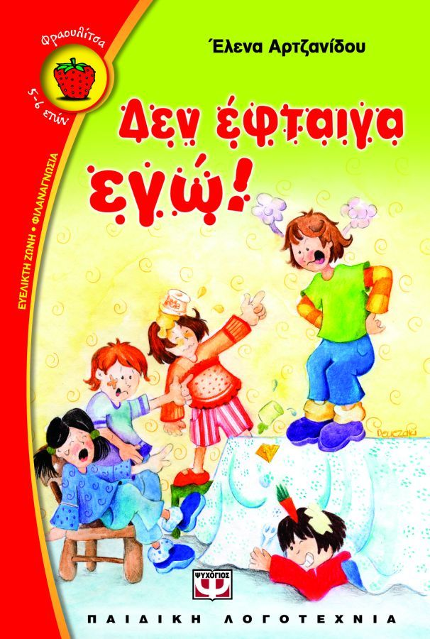 …γιατί πρέπει να αναλαμβάνουμε τις ευθύνες μας. | Δεν έφταιγα εγώ!, Έλενα Αρτζανίδου |  http://www.psichogios.gr/site/Books/show/22522