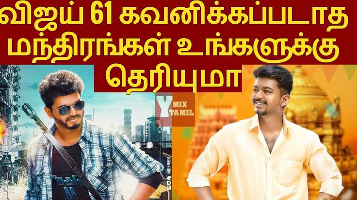 Vijay 61 Big Sentimental Magic | Atlee, Nithya Menen, Samantha, Kajal Aggarwal | Tamil Cinema NewsThalapathy Vijay's Vijay 61 Film Directed by atlee. Thalapathy 61 movie big cast and sentimental. Actor #Vijay #nithyamenen #samantha #kajalaggarwal a... Check more at http://tamil.swengen.com/vijay-61-big-sentimental-magic-atlee-nithya-menen-samantha-kajal-aggarwal-tamil-cinema-news/