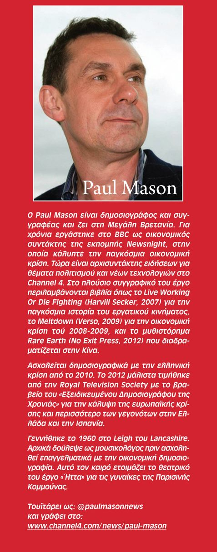 Paul Mason Διαβάστε το βιογραφικό του αρχισυντάκτη Channel 4 news, πρώην οικονομικού συντάκτη BBC και συγγραφέα του «Ο ΚΟΣΜΟΣ ΣΕ ΕΞΕΓΕΡΣΗ» από τις #ΕκδόσειςΔίαυλος.