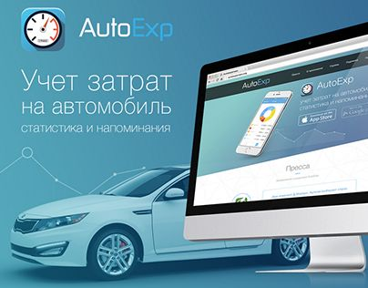 """Check out new work on my @Behance portfolio: """"Landing page for ios application AutoExp"""" http://on.be.net/1RbCgk5"""
