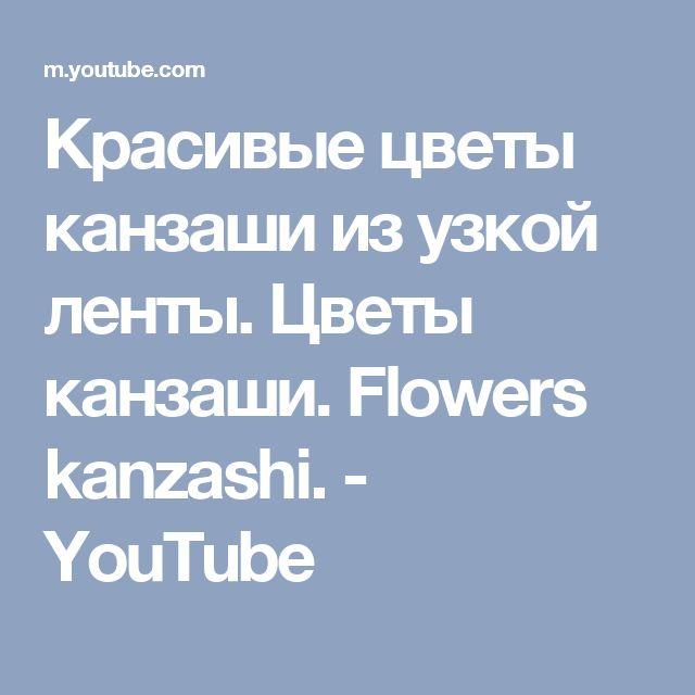 Красивые цветы канзаши из узкой ленты. Цветы канзаши. Flowers kanzashi. - YouTube