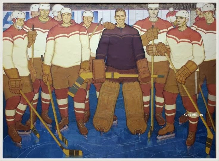 Тришин Александр Семенович (Россия, 1927) «Хоккеисты» 1966