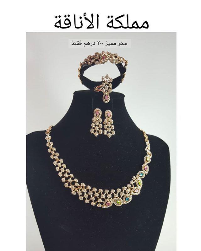 عند مملكة الأناقة لتجارة الاكسسوارات النسائية أطقم نسائية بتصاميم مميزة مطلية ذهب عيار 18 و بفص زاركون ب 200 درهم فقط Wh Statement Necklace Necklace Jewelry