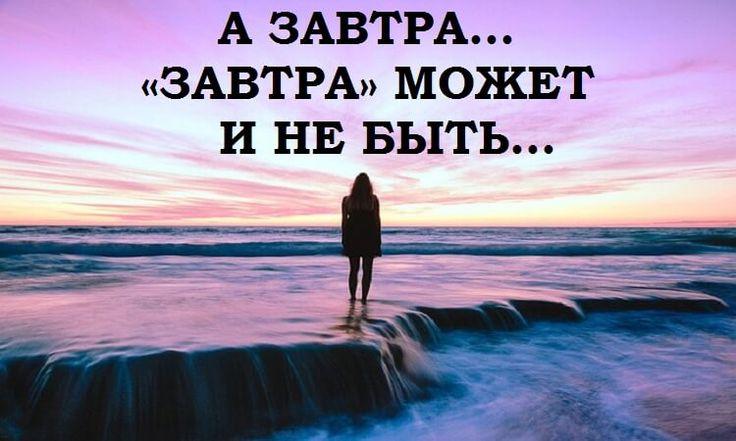 Сильное стихотворение «Завтра может и не быть…»