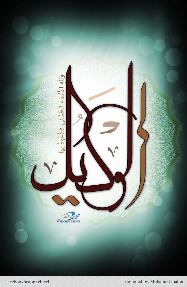 Al Wakil by AsfourElneel on DeviantArt