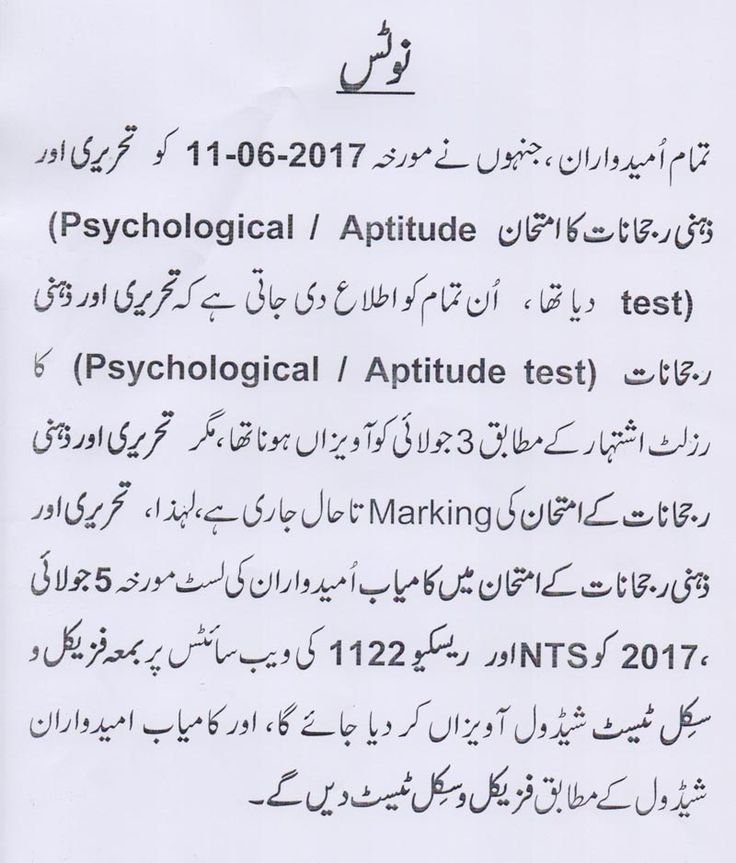 NTS Rescue 1122 Psychological\/Aptitude Test Result 2017 awampk - aptitude test free
