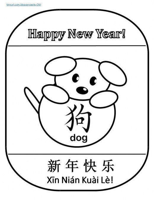 """lantern shape for year of the dog -- kids can color and cut --string them up around the room  cute little dog made from ovals -- the ball has Chinese character for """"dog"""" on it  Chinese New Year, spring festival, crafts, art projects"""