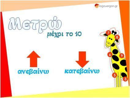 Μετράω από 0 έως 10 και αντίστροφα-Οι μαθητές ,στην πρώτη τάξη του δημοτικού, ενώνουν αριθμημένες τελείες σχηματίζοντας περιγράμματα και αποκαλύπτοντας εικόνες με ζώα. Η αρίθμηση είναι από τον αριθμό 0 έως το 10 (αφορά και παιδιά νηπιαγωγείου)και η εφαρμογή εξασκεί το μαθητή στο να μετράει και αντίστροφα. Στην εφαρμογή επιλέγετε αν θέλετε να ανεβείτε ή να κατεβείτε με τα βελάκια επάνω και κάτω.