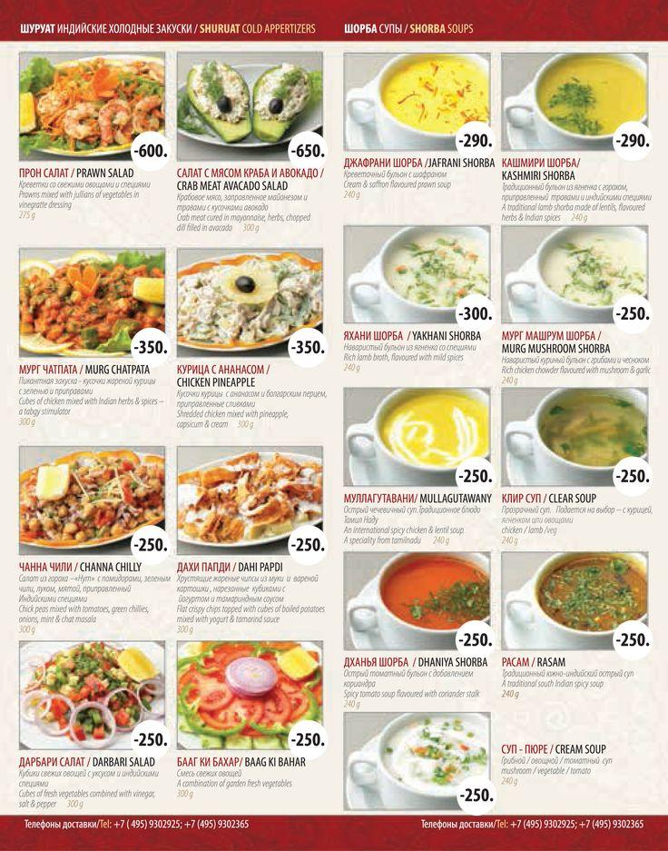 Shuruat Cold Appetizers + Shorba Soups / Холодные индийские закуски + Шорба Супы