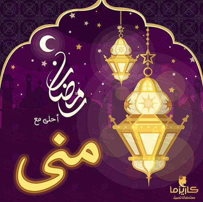 Pin By Charisma Cosmetics كاريزما On رمضان احلى مع كاريزما دمياط الجديدة 2018 Ramadan Lantern Ceiling Design Modern Ceiling Lights