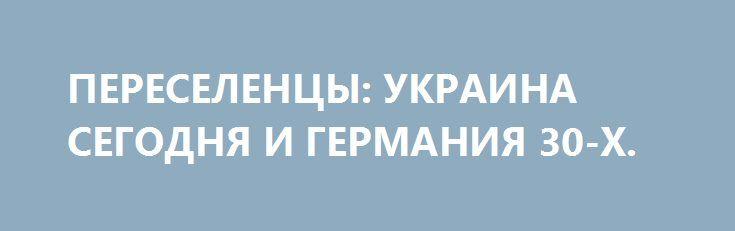 ПЕРЕСЕЛЕНЦЫ: УКРАИНА СЕГОДНЯ И ГЕРМАНИЯ 30-Х. http://rusdozor.ru/2016/06/14/pereselency-ukraina-segodnya-i-germaniya-30-x/  Фото:Когда фашисты издали приказ, что все евреи Дании обязаны носить нашитую на одежду шестиконечную звезду Давида, все датчане как один нашили себе на одежду этот знак, и члены королевской семьи – в первую очередь  Огрубели мы. Многие остервенели. Еще ...