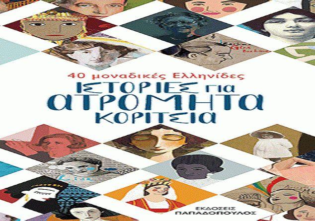 Ιστορίες για ατρόμητα κορίτσια – 40 μοναδικές Ελληνίδες, της Κατερίνας Σχινά Κι αν οι πραγματικές ιστορίες κάποιων κοριτσιών είναι πιο όμορφες, πιο αισιόδοξες και πιο συναρπαστικές από τα παραμύθια;...
