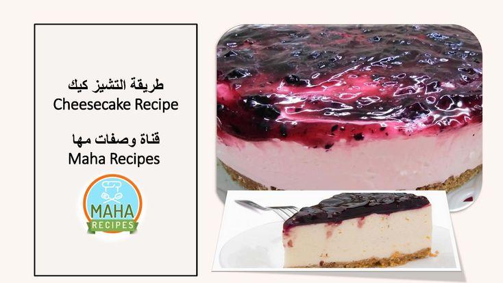 طريقة عمل التشيز كيك بالبلوبيري Cheesecake قناة وصفات مها Cheesecake Recipes Cheesecake Cooking Recipes