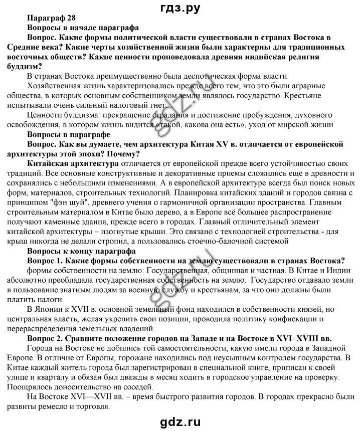 Гдз по русскому языку 6 класс разумовская леканта в 4 частях