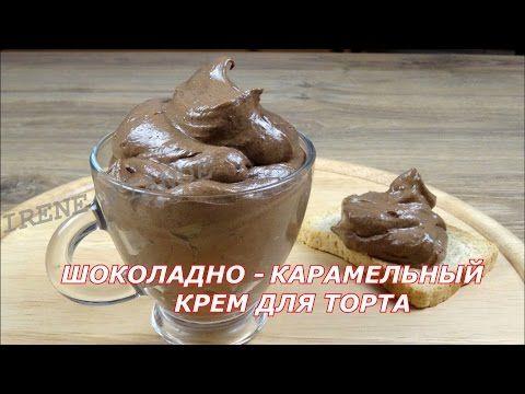 Шоколадно - карамельный крем для торта - YouTube