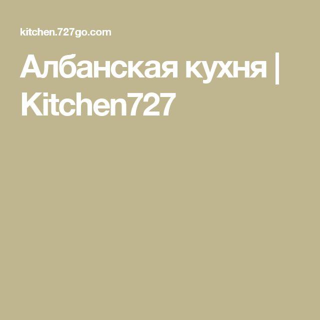 Албанская кухня | Kitchen727
