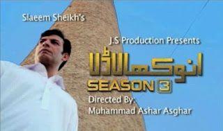 Anokha Ladla Episode 10 – Ptv Home Drama 6 june 2013 | Pakistani Drama Online