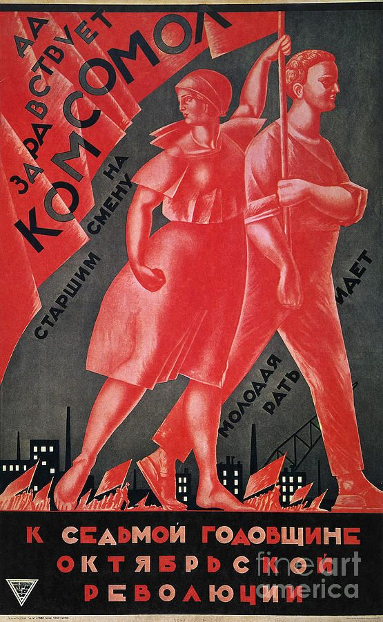 "Soviet poster, 1924. ""Long Live the Young Communist League! The Young are taking over the older generation's torch!"" Russian Soviet lithograph poster, 1924, by Alexander Nikolayevich Samokhvalov (1894-1971)."