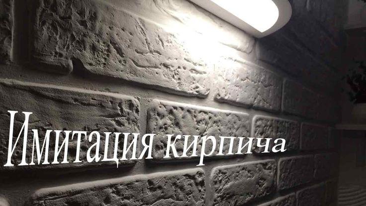 Декор стены в стиле лофт.Простой способ.Имитация кирпича.