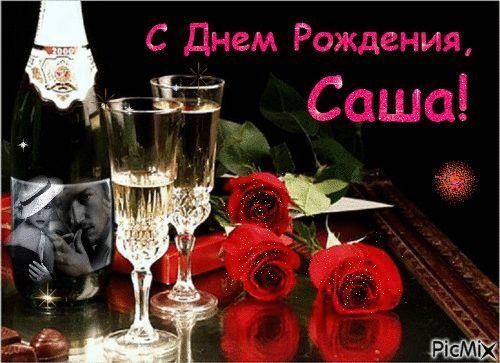 Фото открытка с днем рождения саша