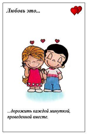 Любовь это дорожить каждой минуткой,  проведенной вместе.