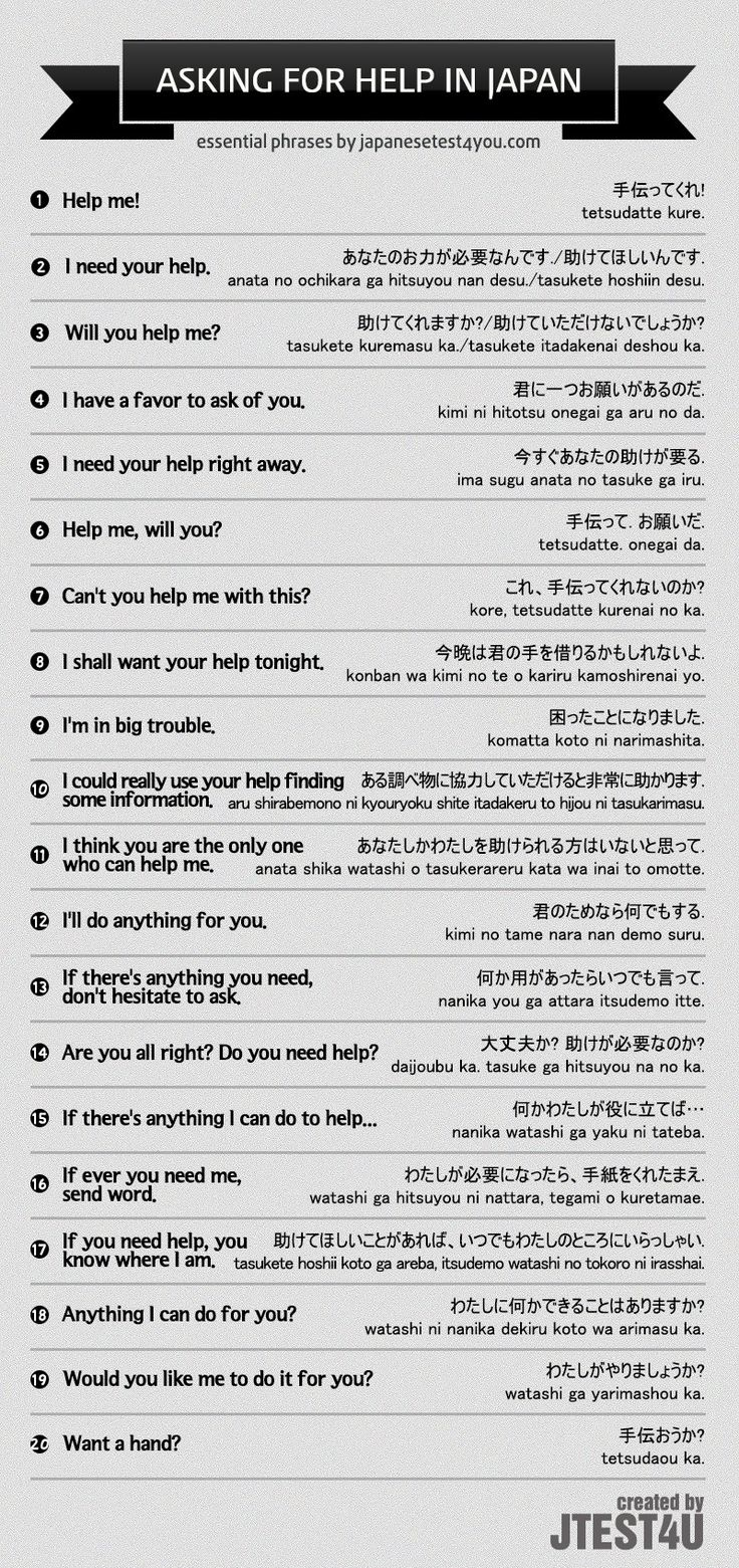Infographic: how to ask for help in Japanese. http://japanesetest4you.com/infographic-ask-help-japanese/