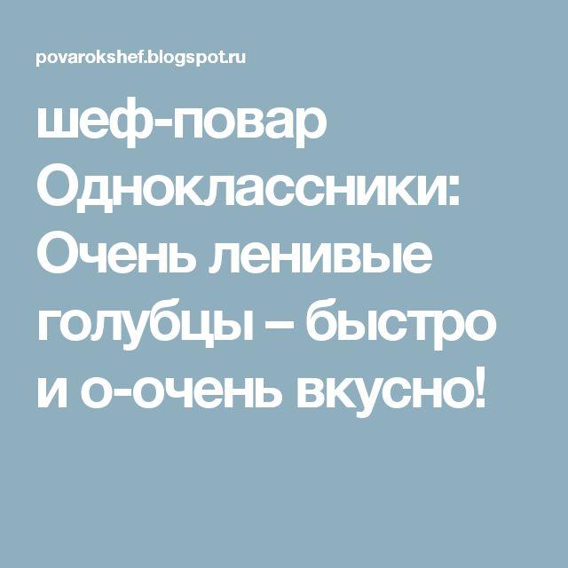 шеф-повар Одноклассники: Очень ленивые голубцы – быстро и о-очень вкусно!
